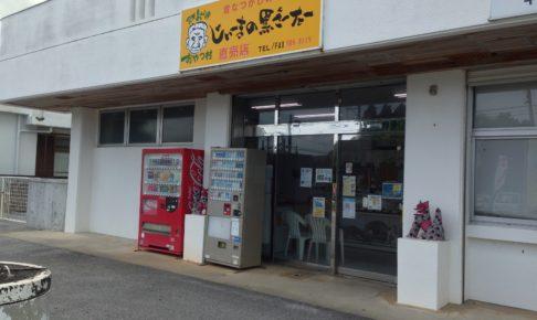 久米島おやつ村