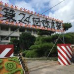 久米島高校体育祭