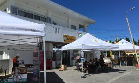 久米島直売市