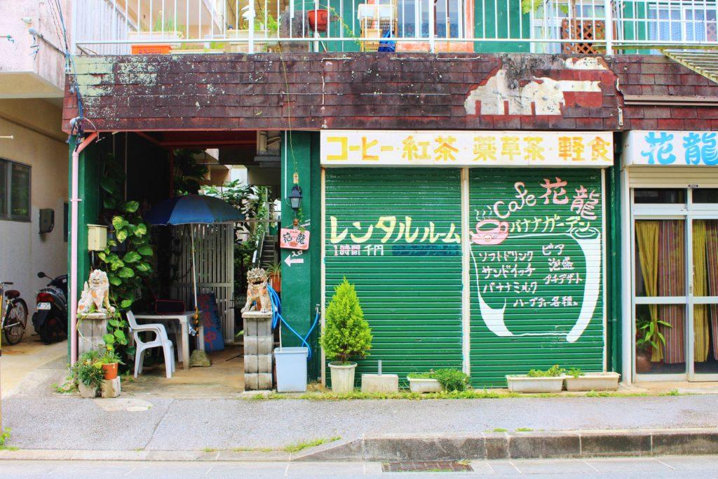 久米島WiFi完備のカフェ花龍