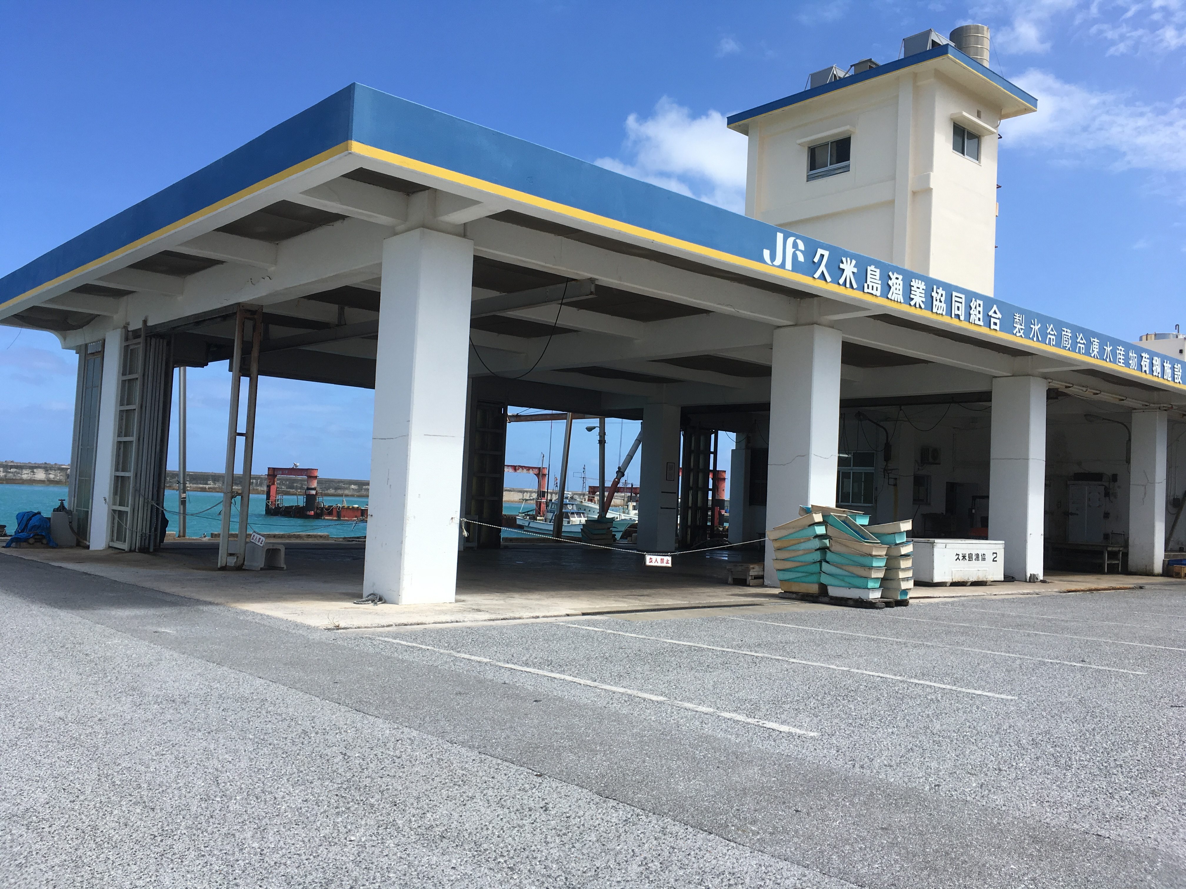 久米島漁協
