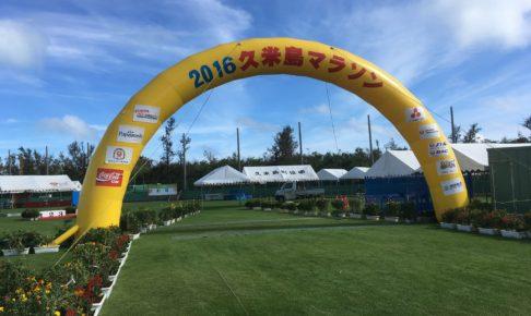 2016年久米島マラソン