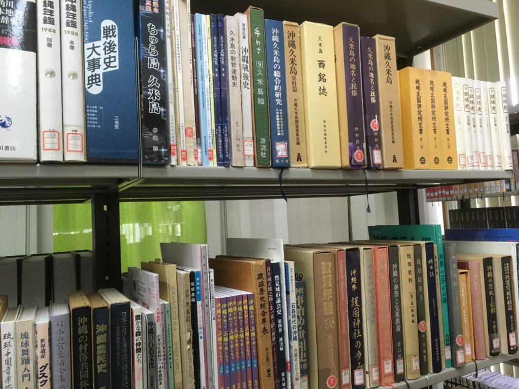 具志川改善センター図書室沖縄コーナー