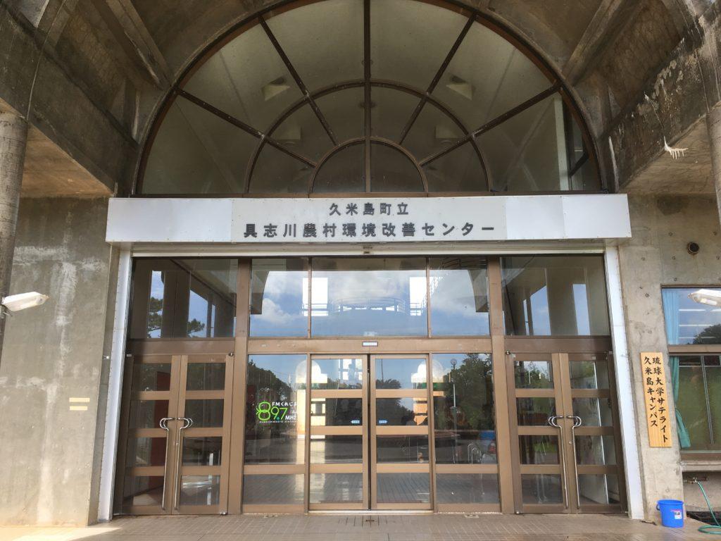 具志川改善センター入り口