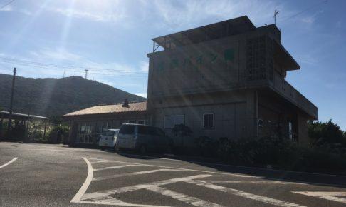 久米島赤嶺パイン園