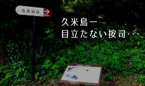 久米島一目立たない按司、塩原按司の城への入り口