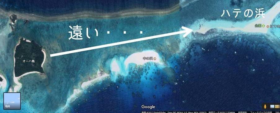 久米島ハテの浜上陸作戦