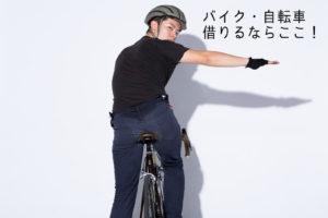 久米島島内、レンタルバイク・レンタサイクル業者まとめ!