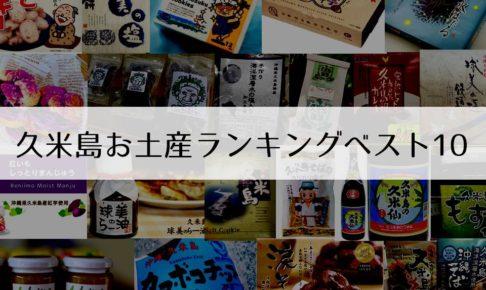久米島お土産ランキングベスト10