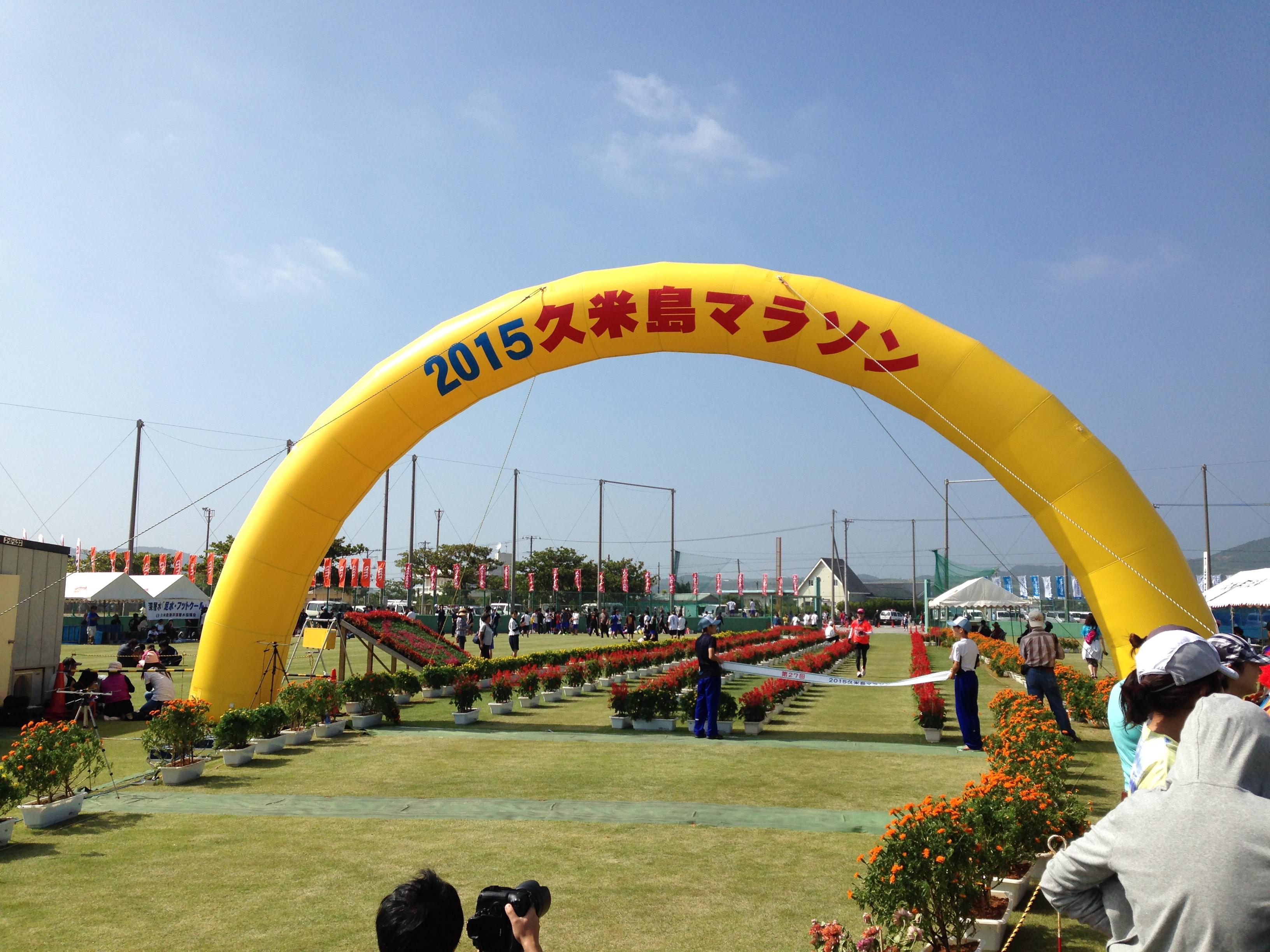 久米島マラソン