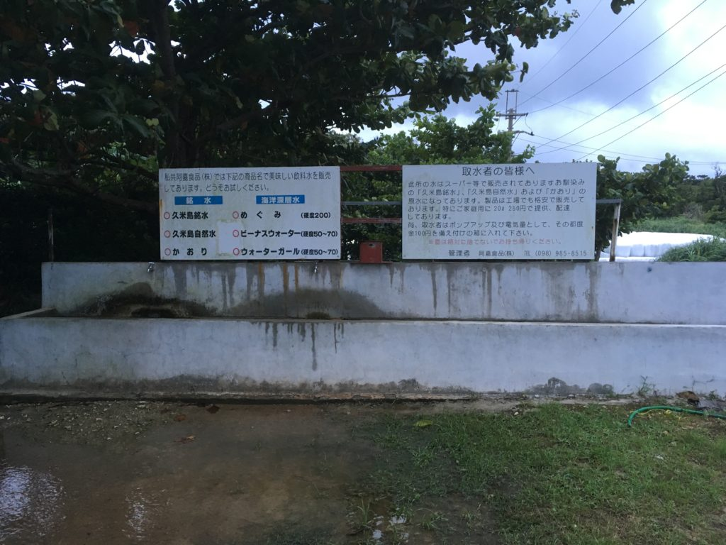 久米島の名水が汲めるところ