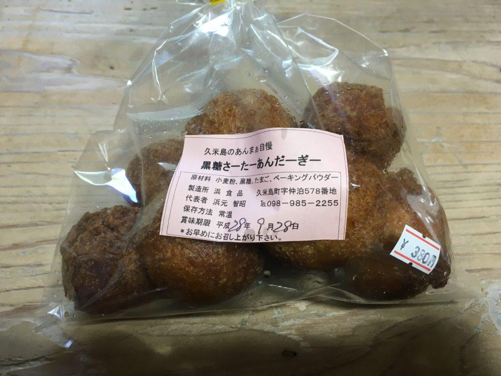 久米島のあんまぁ自慢『黒糖さーたーあんだぎー』