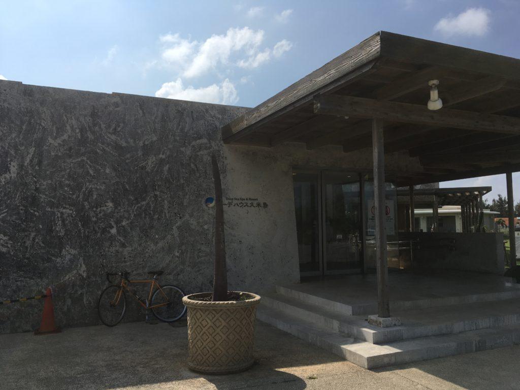 バーデハウス久米島