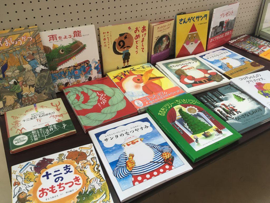 久米島町こども読書まつり