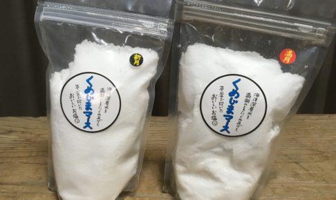 久米島一マニアックなお土産、満月&新月のお塩、くめじまーす