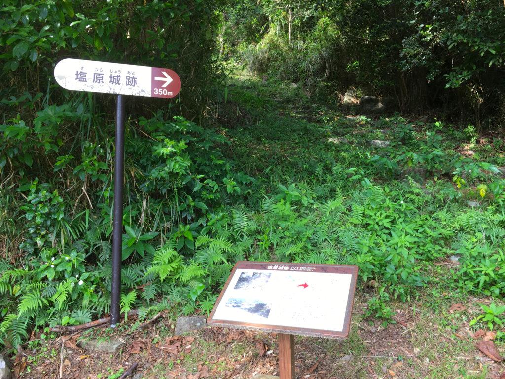 久米島一目立たない城、塩原城入り口。