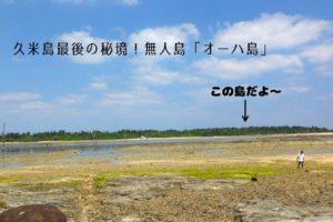 久米島の最後の秘境、無人島オーハ島