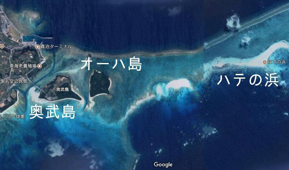 奥武島の先にある無人島オーハ島
