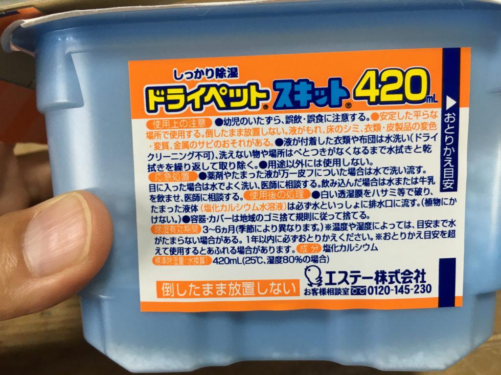 久米島の湿度実験、除湿剤の詳細