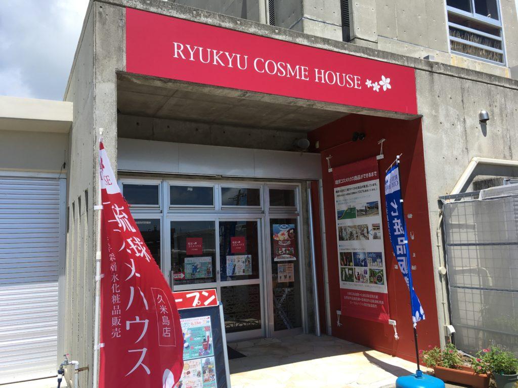 株式会社ポイントピュールの直営店、琉球コスメハウス久米島真謝店
