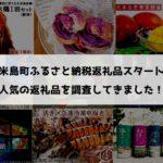久米島町ふるさと納税返礼品スタート!