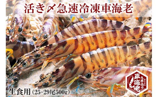 久米島町ふるさと納税返礼品の久米島産活き車海老